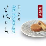 10/11〜 チーズと餡の「An Fromage  あんフロマージュ」花どら 発売