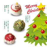 「クリスマス」の生菓子 可愛いクリスマスの生菓子をご賞味ください。
